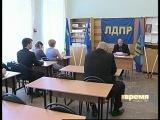 Выдвижение кандидата от ЛДПР на выборы 14.10.2012