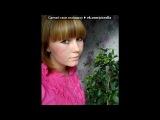 «♥Kris-kiki♥» под музыку Гагарина Палина - Прощай. Picrolla